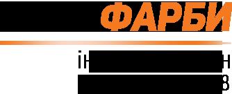 Автокраски интернет магазин — лучший интернет магазин автокрасок autofarba.com.ua